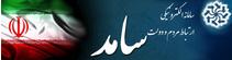 سامانه الکترونیک ارتباط مردم و دولت سامد